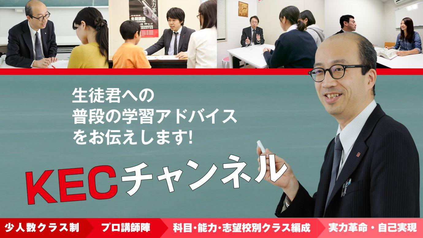 KEC動画チャンネル
