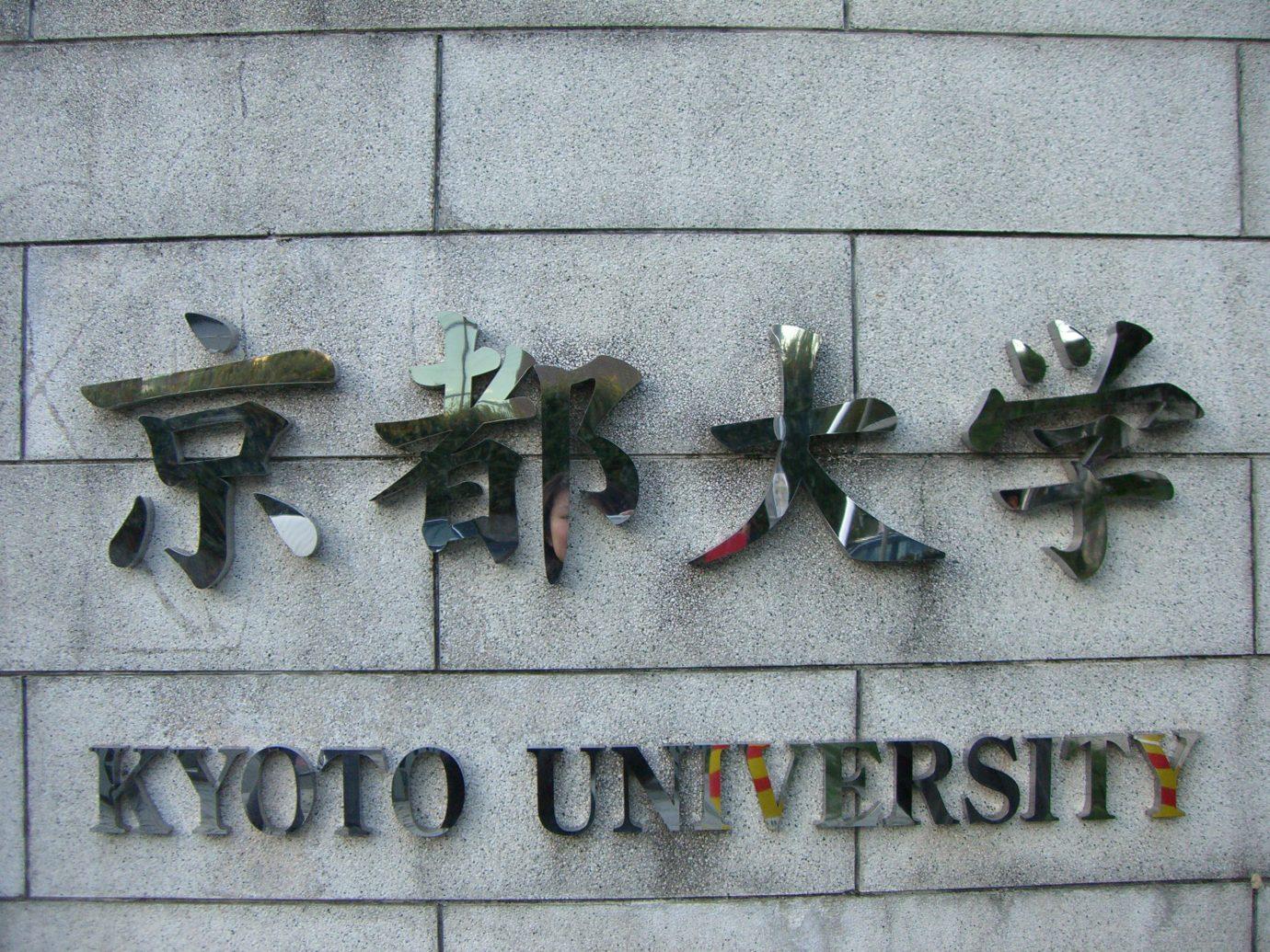 京都大学_塾予備校