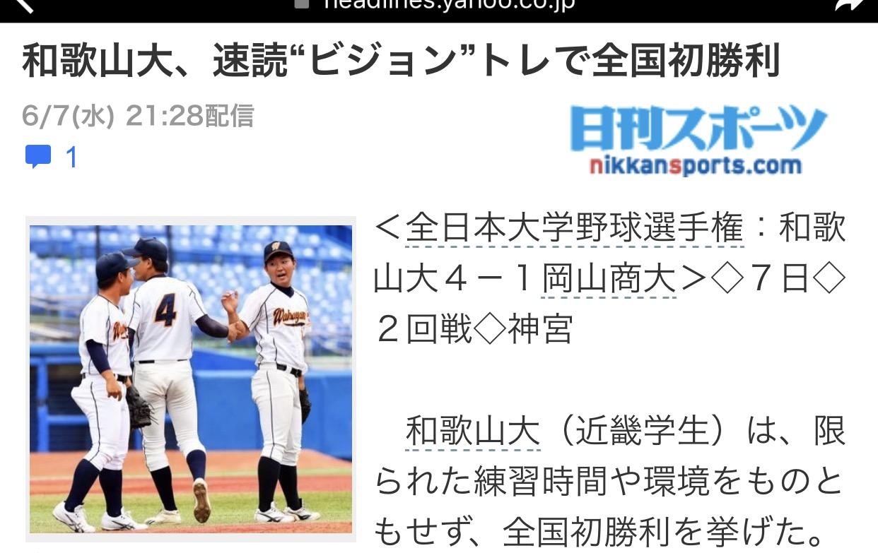 和歌山大学 野球部 全国大会 初勝利