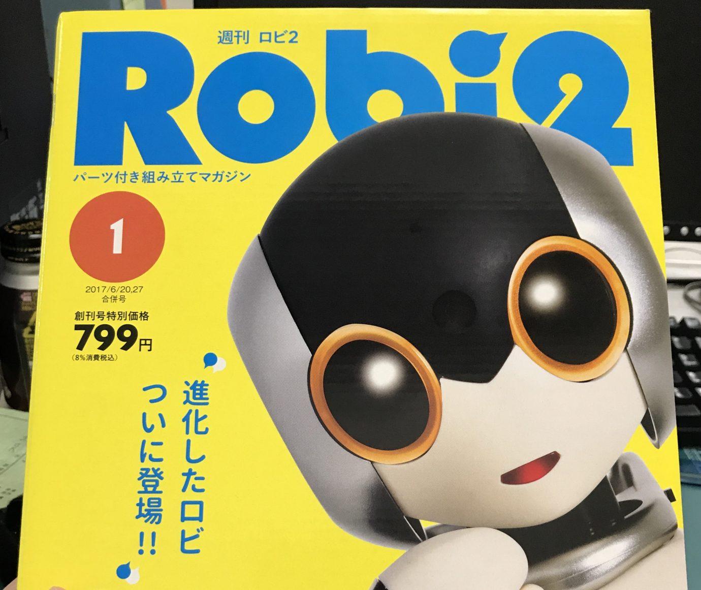 週刊ロビ2