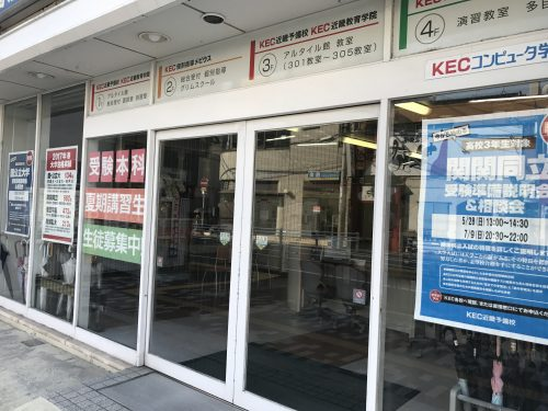 KEC近畿予備校 枚方本校 アルタイル館