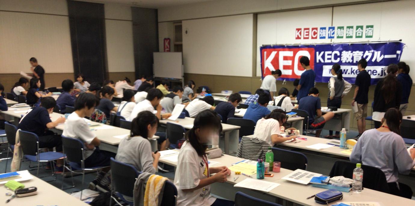 KEC 中3 勉強合宿