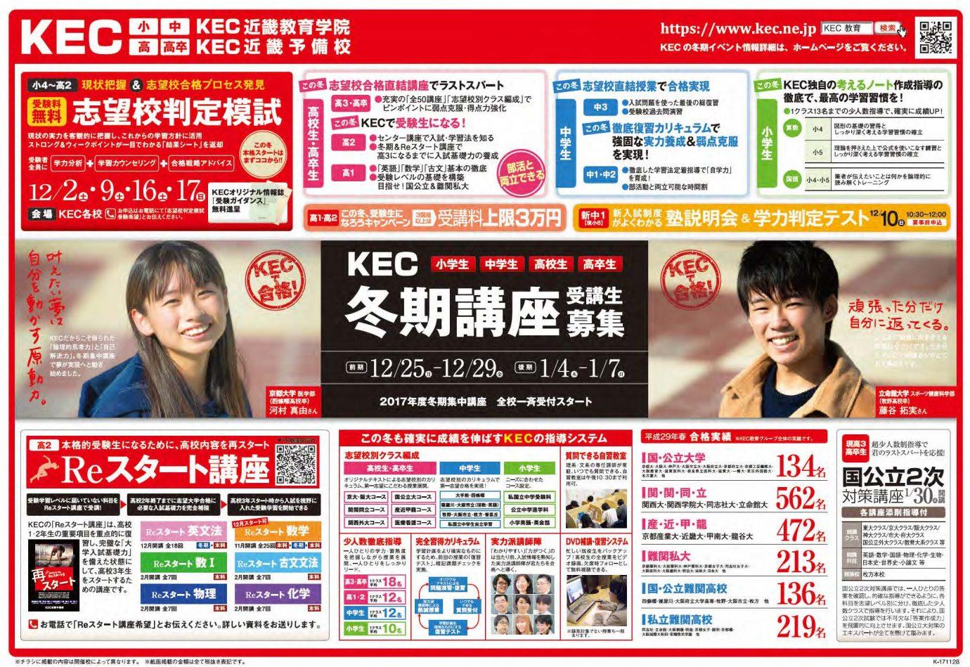 KEC_冬期_リーフ表_画像