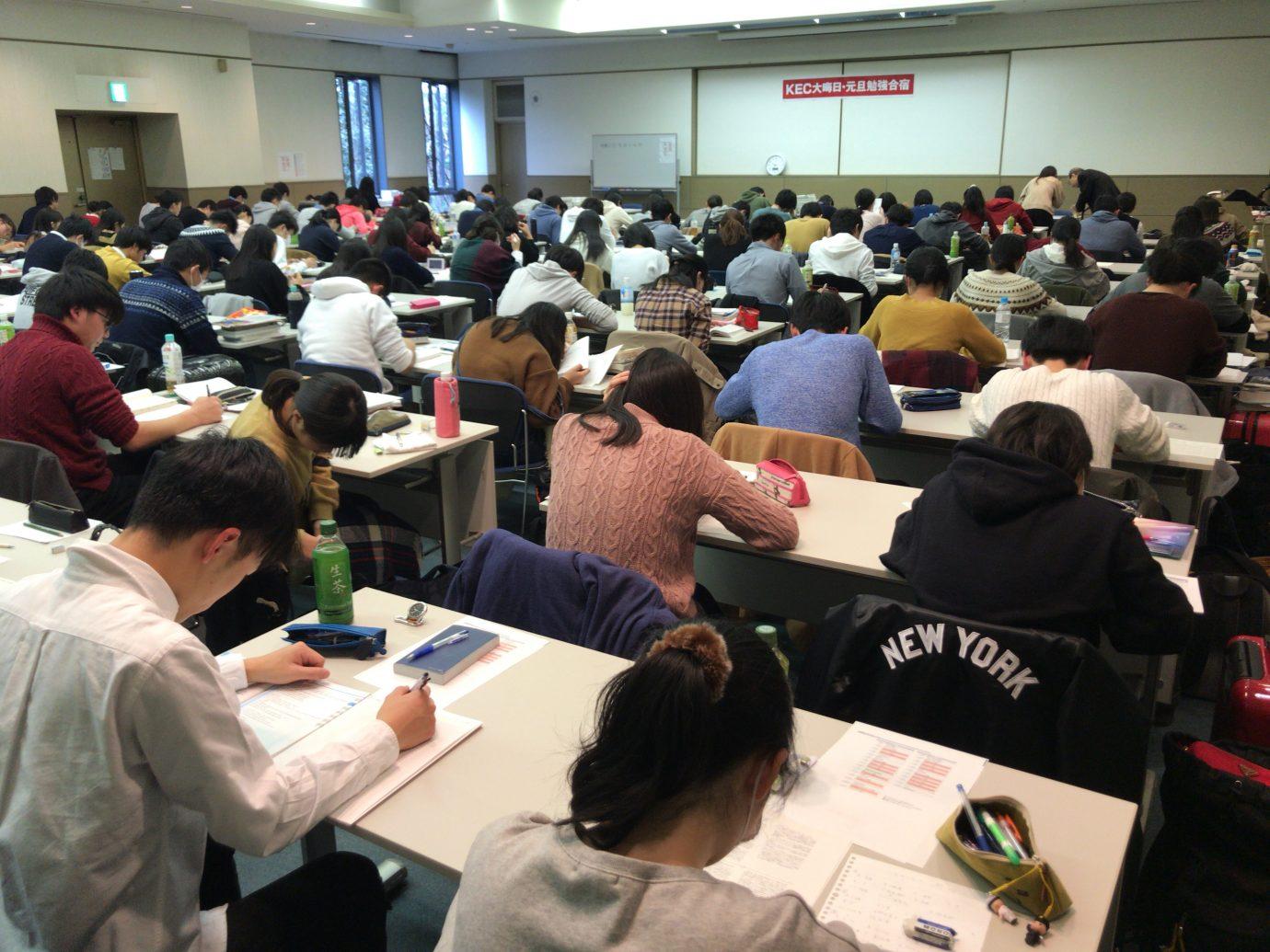 KEC大晦日元旦受験合宿2017-2018の様子