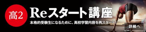 KEC近畿予備校 Reスタート講座(リスタート講座)