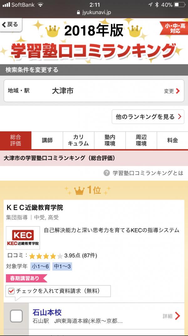 KEC_塾ナビ_口コミランキング_第1位