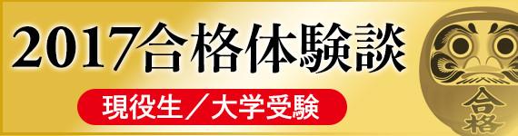 KEC近畿予備校 2017 大学受験 合格体験談