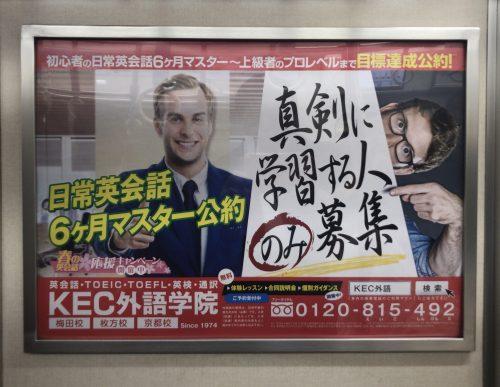 KEC外語学院 大阪市営地下鉄 車内広告