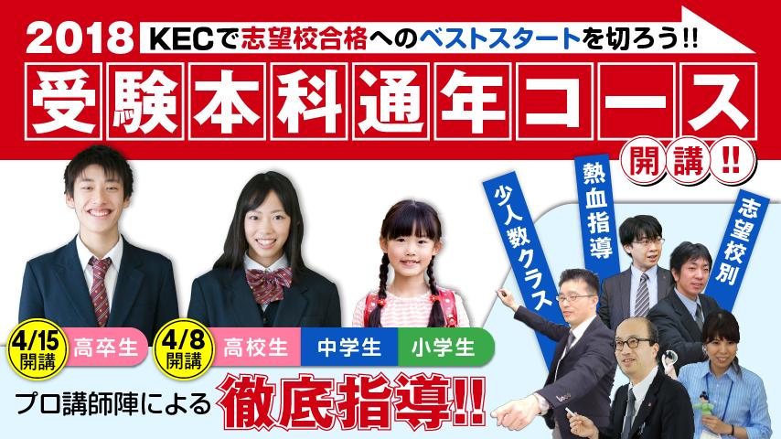 塾予備校部門_KEC_受験本科通年コース開講