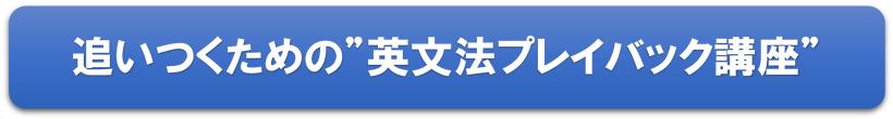 """追いつくための""""英文法プレイバック講座""""KEC近畿予備校"""