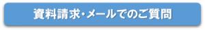 資料請求へのリンク_KEC近畿予備校