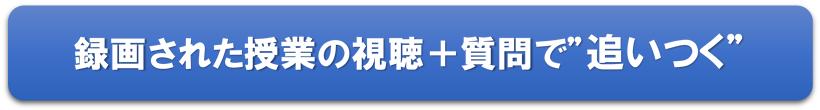 """録画された授業の視聴+質問で""""追いつく""""_KEC近畿予備校"""