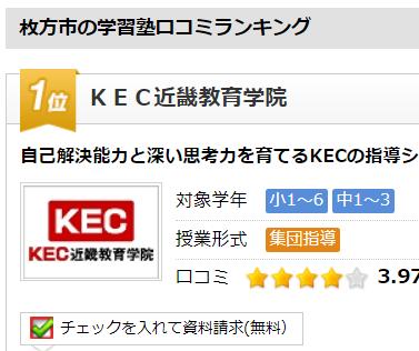 塾予備校ランキング_KEC_第1位