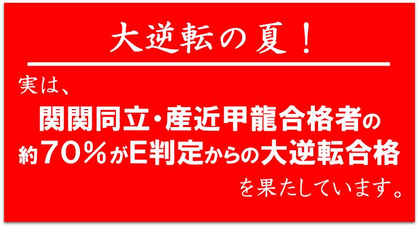 KEC_塾予備校_70%がE判定からの合格