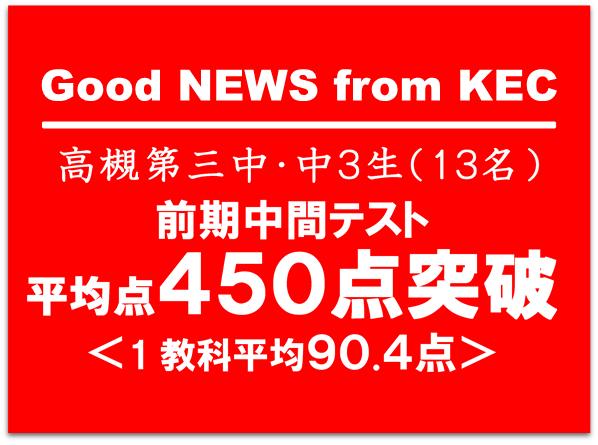 KEC_塾予備校_高槻芝生校_定期テスト450点突破