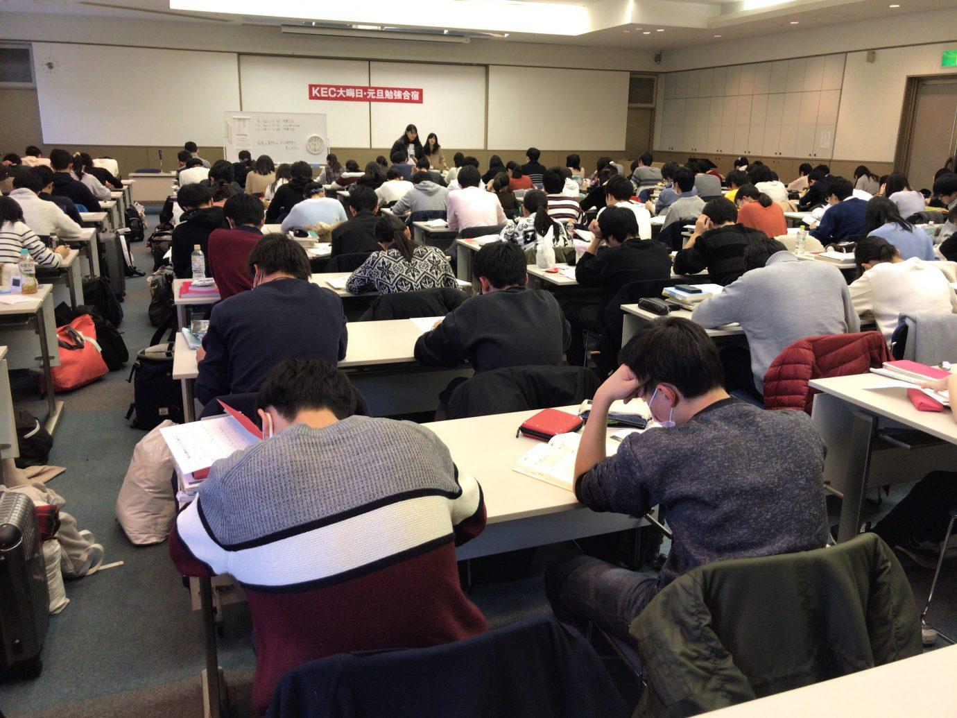 KEC大晦日元旦受験合宿2019・塾予備校