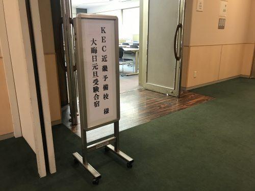KEC大晦日元旦受験合宿2019_入口