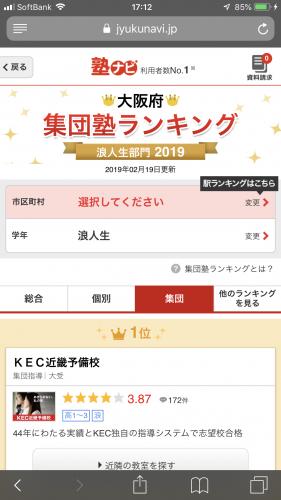 塾ナビ2019_浪人生_KEC_2