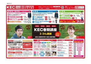 KEC近畿予備校・KEC近畿教育学院 20190226_折込