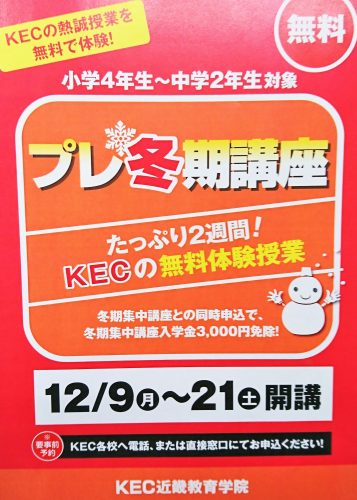 KEC_塾_予備校_プレ冬期講座