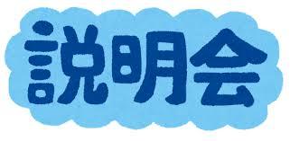 KEC_塾_予備校_楠葉本校_新中1説明会