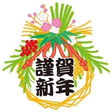 KEC_塾_予備校_楠葉本校_謹賀新年