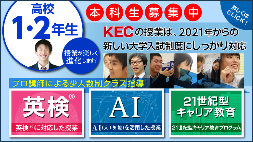 KEC_塾_予備校_楠葉本校_高1高2