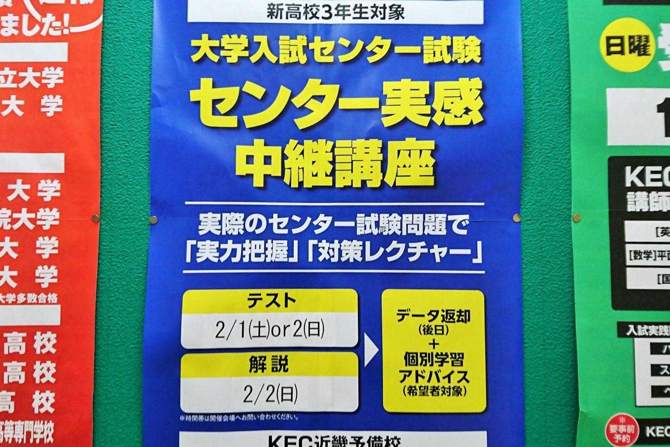 KEC_塾_予備校_楠葉本校_センター実感中継講座
