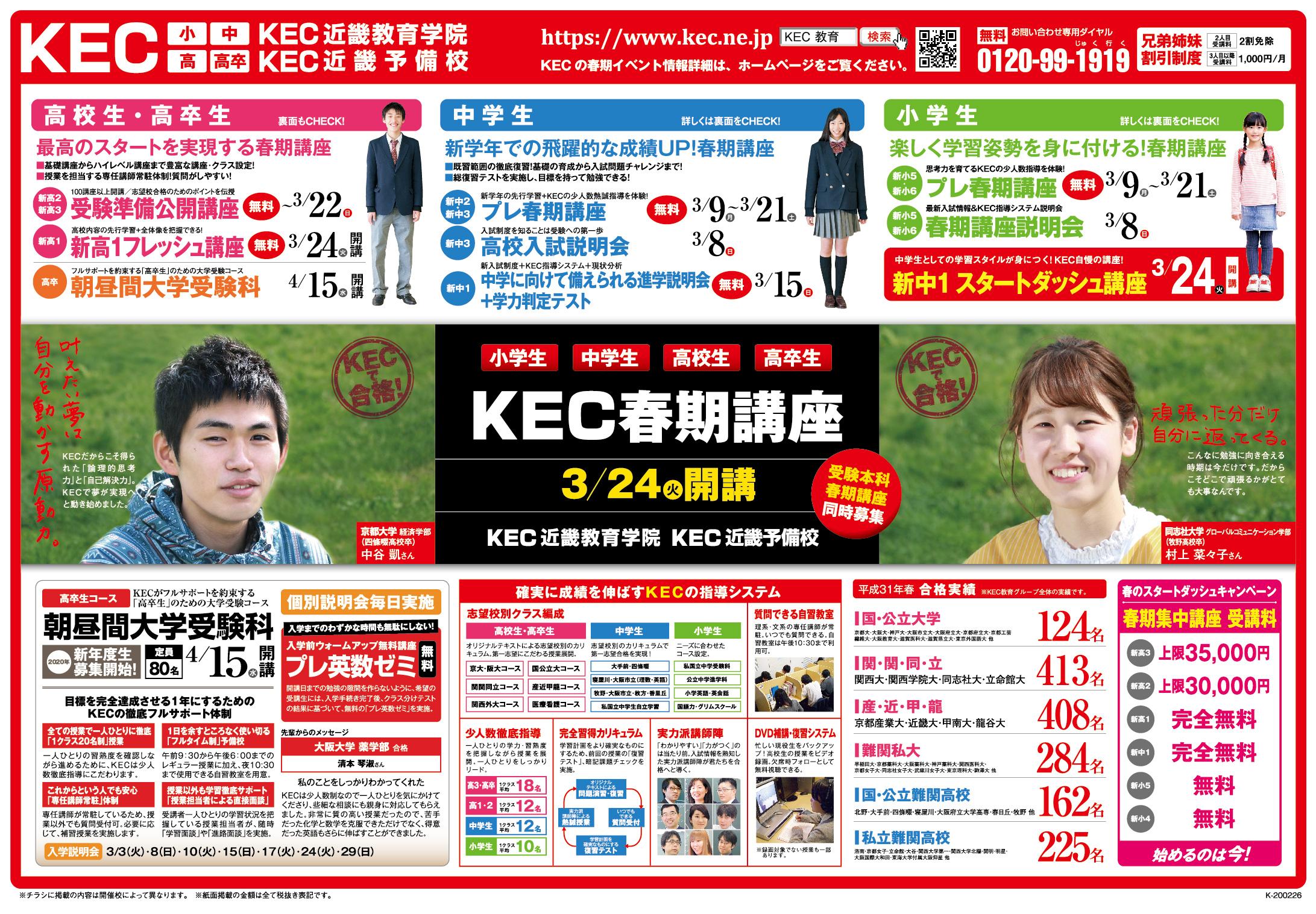 KEC教育_塾予備校_200214春期チラシ第5弾_京阪_表