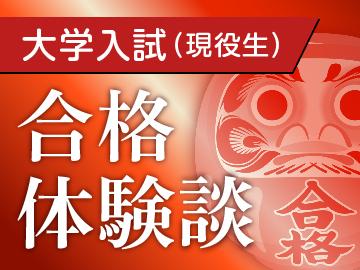 KEC_塾予備校_合格体験談_大学受験_現役合格