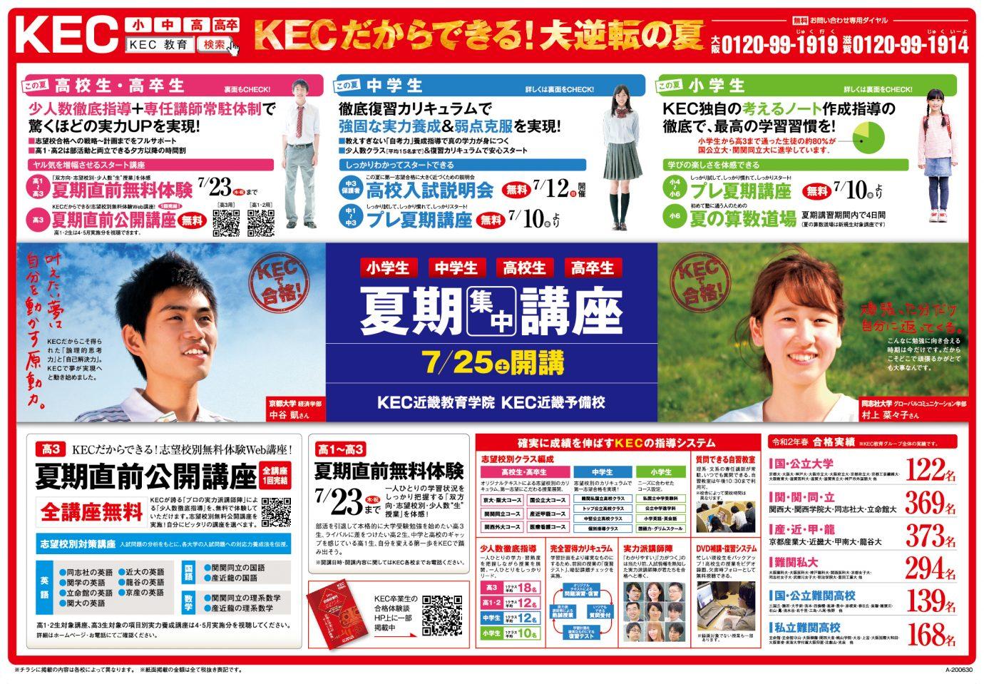 KEC塾予備校_夏期講習_チラシ_大阪・滋賀_表面