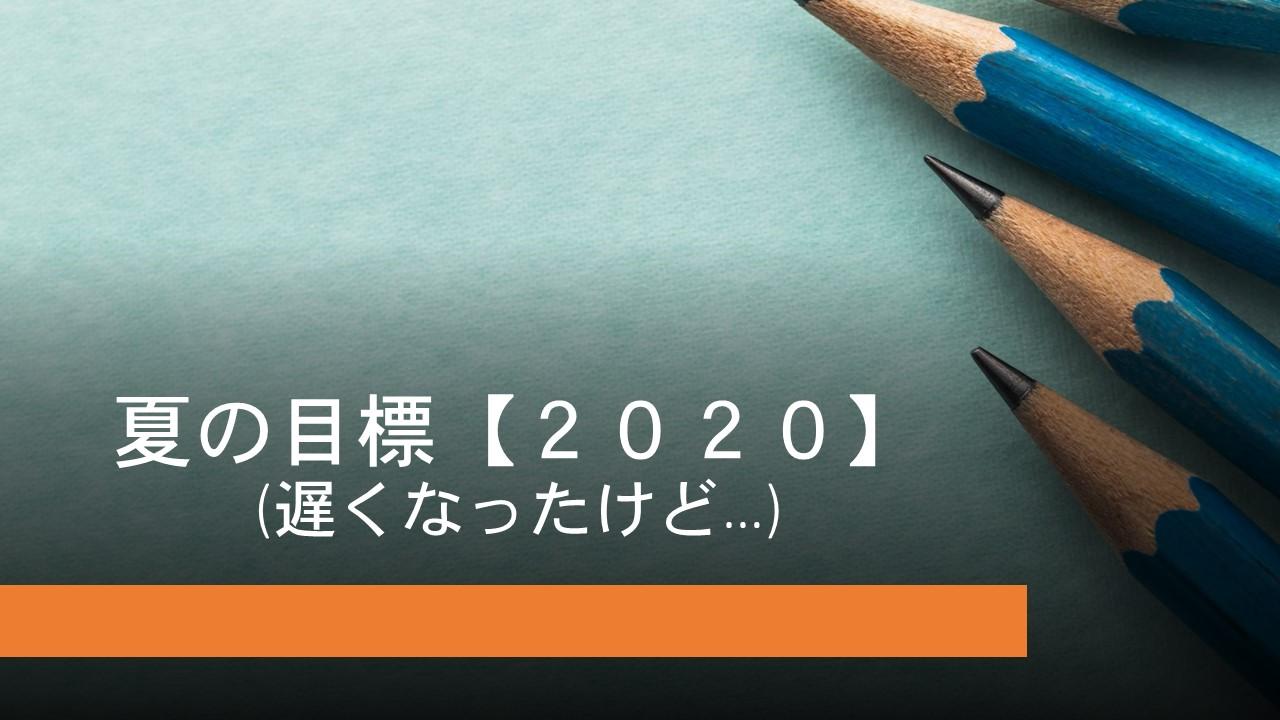 KEC_塾_予備校_布施本校_東大阪_大阪市_タイトル夏の目標20年