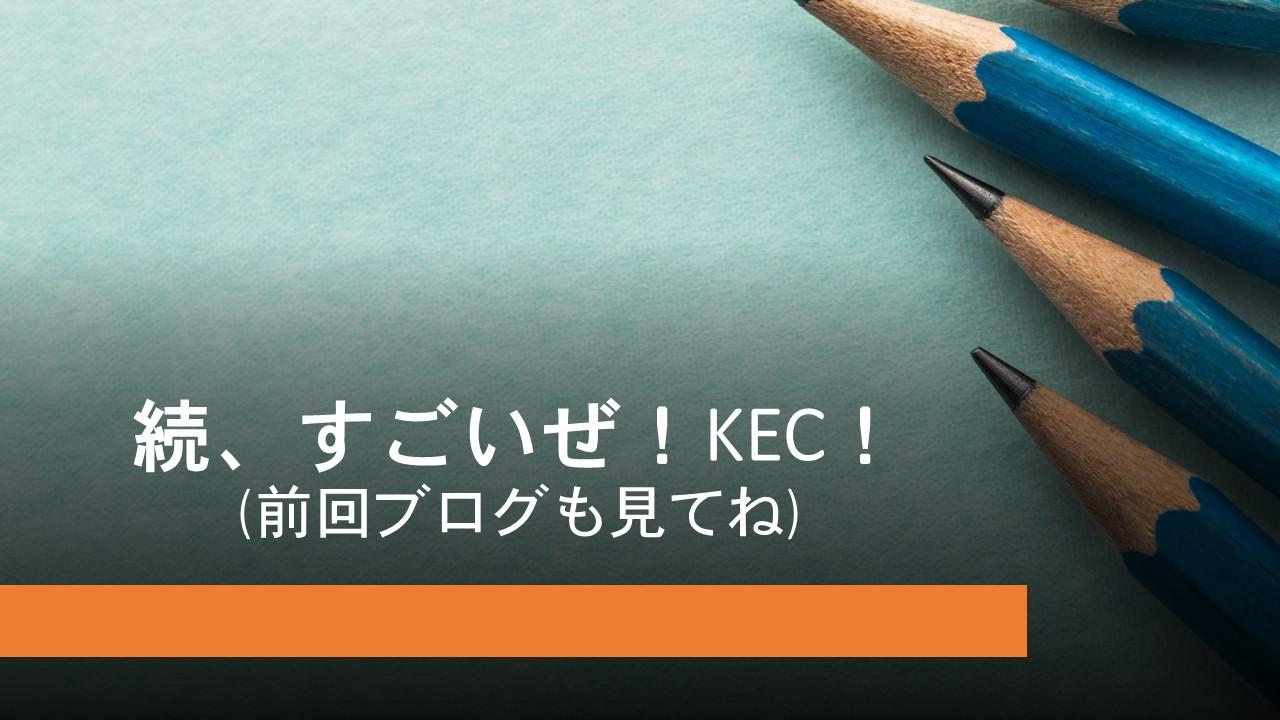 KEC_塾_予備校_布施本校_東大阪市_大阪市_タイトル【続、すごいぜ!KEC!】