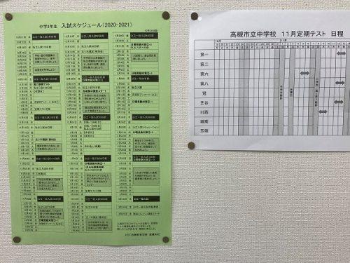 日程 入試 2021 高校 私立 大阪