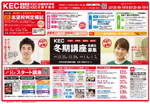 KEC塾予備校部門_20201124_大阪・滋賀_表面