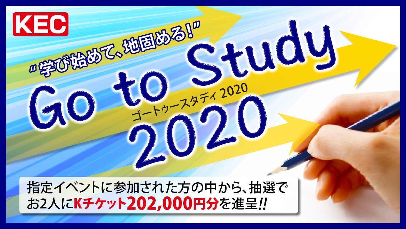 Go_to_Study_2020_KEC