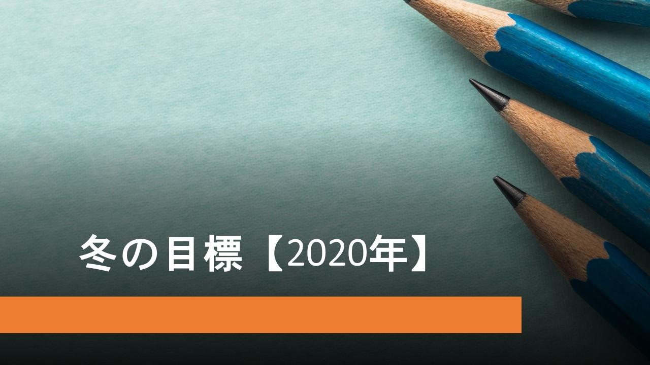 KEC_塾_予備校_布施本校_東大阪市_大阪市_タイトル用【冬の目標2020】