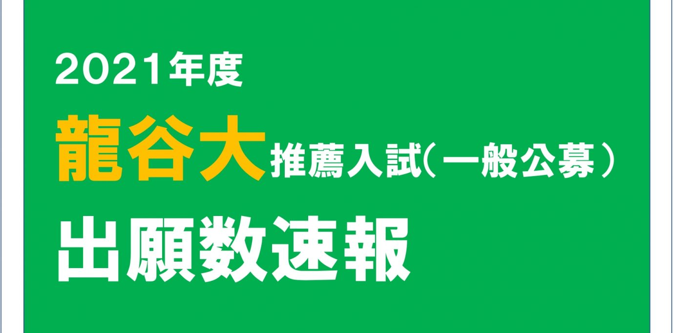 倍率 推薦 龍谷 公募 大学 公募推薦入学試験 入試結果 入試情報サイト 龍谷大学