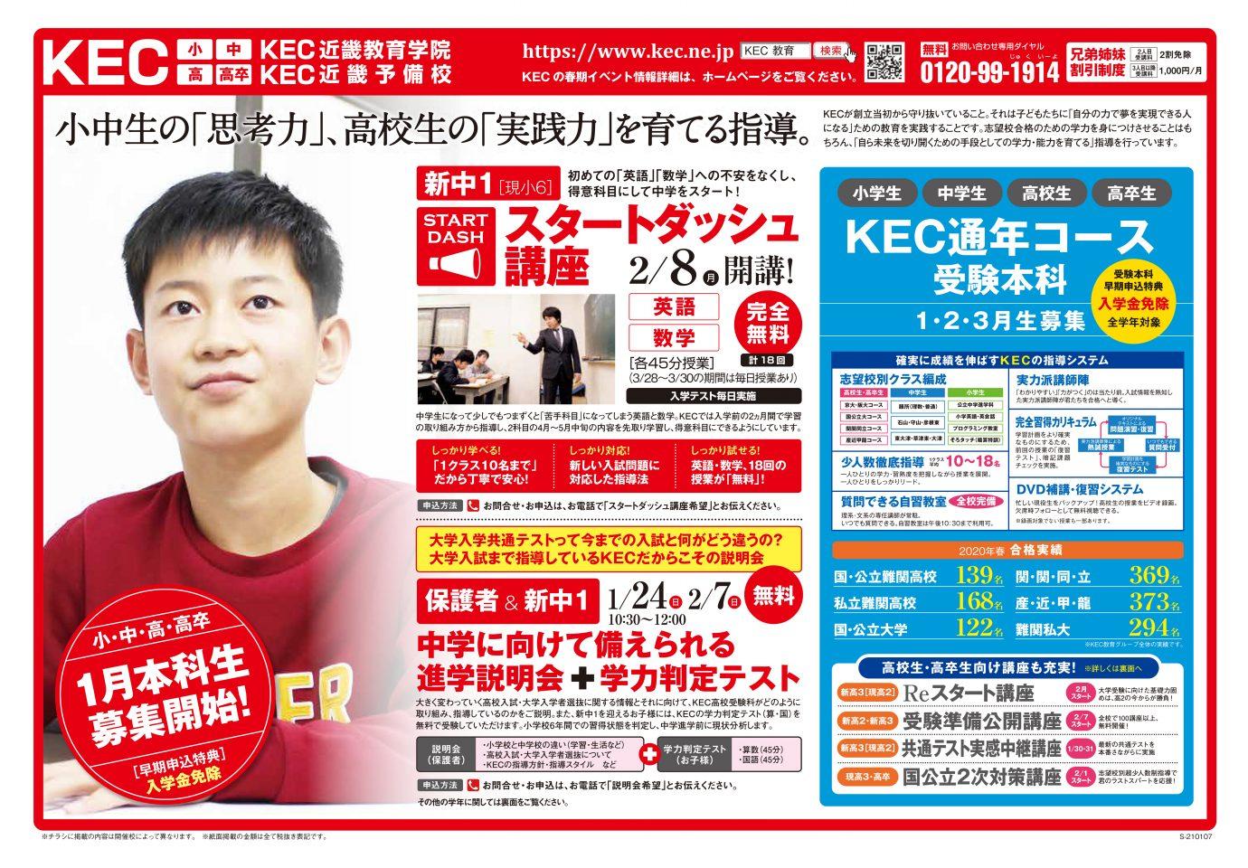 KEC塾予備校_滋賀_表面
