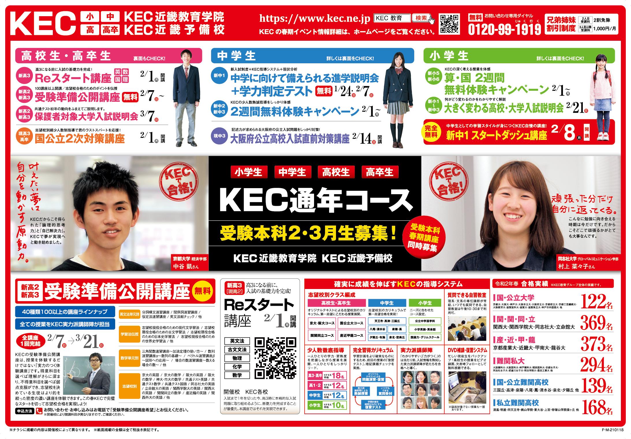 2020 私立 倍率 大阪 高校 府