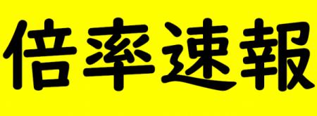 KEC_塾_予備校_大阪府公立高校入試_倍率速報