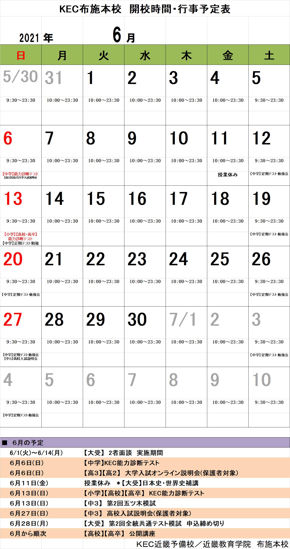2021-06 布施本校予定表