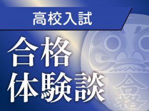 KEC_塾_予備校_楠葉本校_くずは_2021高校入試合格体験談